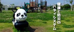 片浜北公園