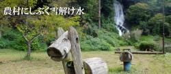 熊久保農村公園(朝日滝)