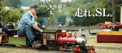 JGR日本庭園鉄道
