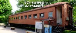入山瀬公園