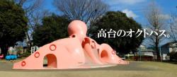 駿河台公園
