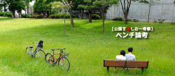 【公園を楽しむ一考察】 ベンチ論考