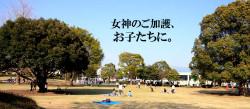 米の宮公園