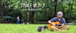 公園と歌声 feat.安部たかのり