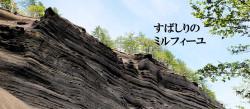 富士山グランドキャニオン