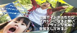 【おしらせ】 公園ガイド(マガジン)その2