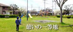 西添1号公園