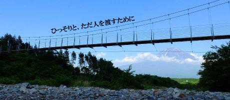 fumototsuribashi_catch
