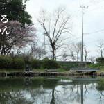 浮島沼つり場公園(めがね池)