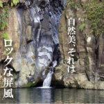 屏風岩(景ヶ島渓谷)