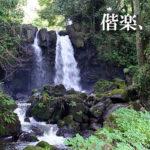 偕楽園(不動の滝)